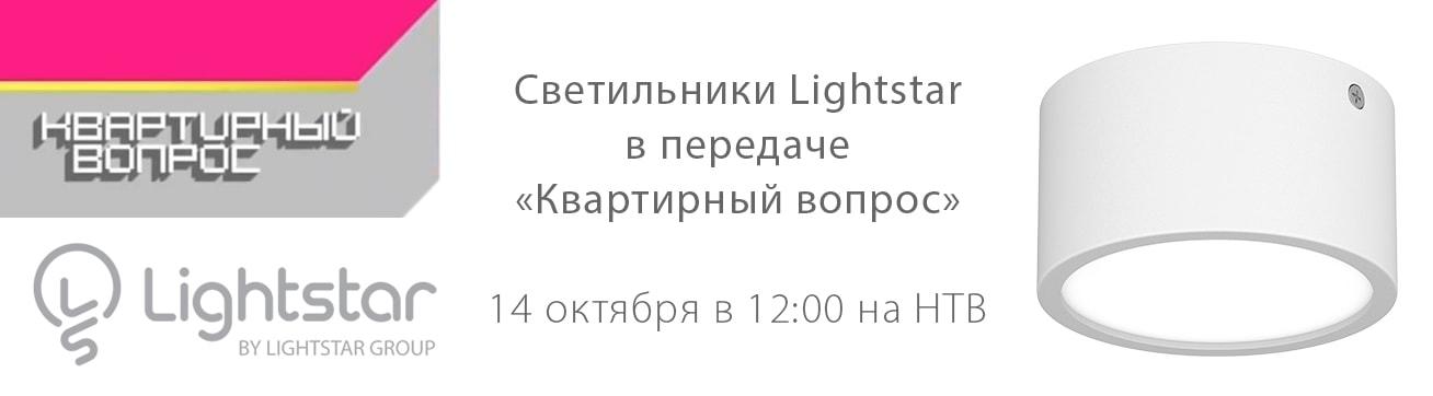 """Светильники Zolla в передаче """"Квартирный вопрос"""" на НТВ"""