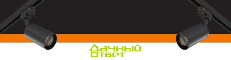 """Треки от Lightstar осветили 30 квадратных метров в """"Дачном ответе"""""""