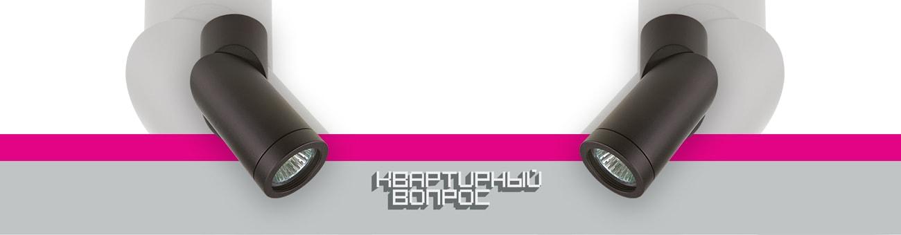 """Светильники ILLUMO в новом проекте передачи """"Квартирный вопрос"""""""